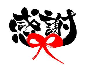 今月のおもてなし♥ 東広島店