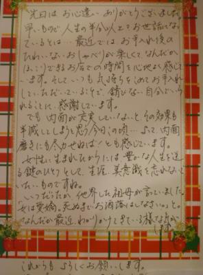 美しい方から手紙!!!