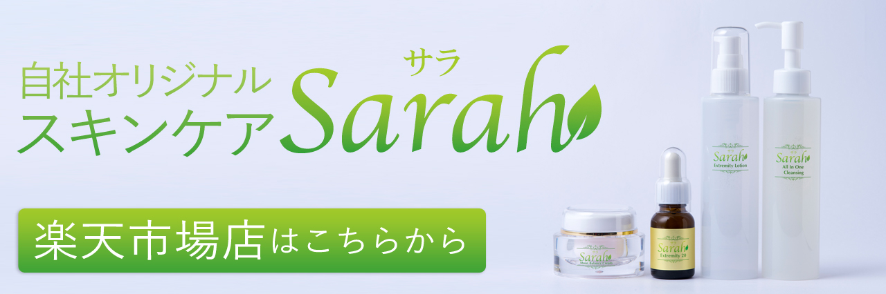 Sarah(サラ)楽天市場店