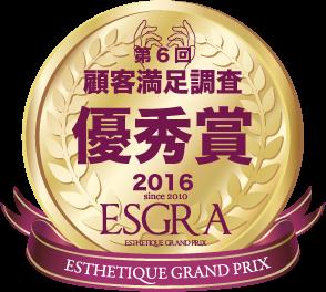 ESGRA 2016 優秀賞