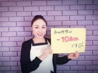 【キレイ】に年齢を重ねる秘訣!!