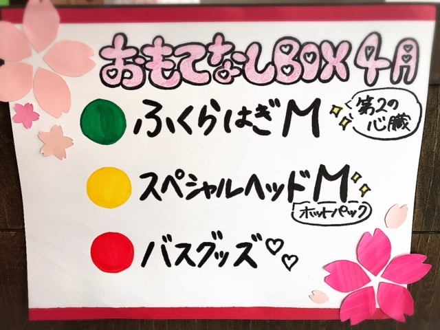大好評!!!!おもてなしBOX!!!!!